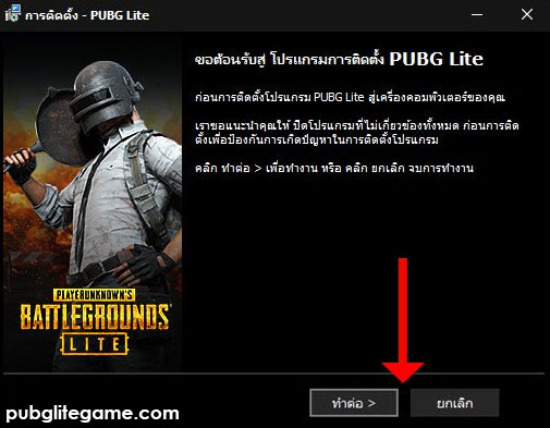 Start To Click PUBG Lite File To Install